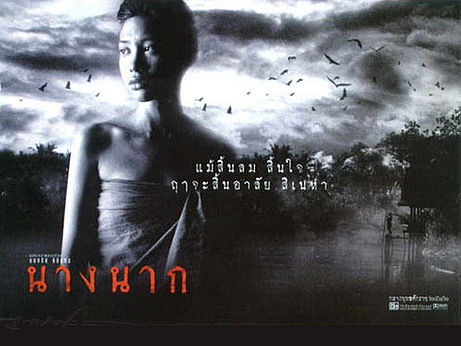Poster of the 1999 film Nang Nak
